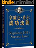 拿破仑希尔成功法则 (成功大师经典)