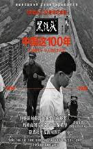 """《中国这100年:〈黑镜头〉20周年纪念版》(大师镜头下 小人物的大时代(1919~2020),""""中国最好的人像摄影师""""肖全主编,罗伯特·卡帕、亨利·卡蒂埃-布列松、马克·吕布、布鲁诺·巴贝、史蒂夫·麦柯里等众多摄影大师100余幅珍藏级高清摄影大片)"""