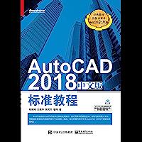 AutoCAD 2018 中文版标准教程