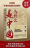 为什么是中国(后疫情时代,中国的优势和未来在哪里?面对全球百年未有之大变局,中国将以何应对?)