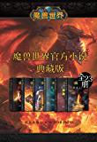 魔兽世界官方小说合集典藏版(全23册)(正统魔兽世界小说最全系列,为了艾泽拉斯,大战一触即发,魔兽玩家的十年记忆,官方正…