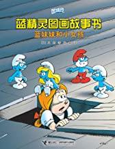蓝妹妹和小女孩(蓝精灵图画故事书)(畅销全球5000万册,被翻译成40种语言!让孩子在欢声笑语中,体会幽默、智慧和温暖!)