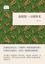 金刚经·心经释义--国民阅读经典(平装) (中华书局)