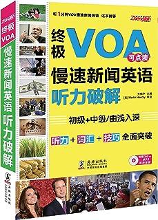 终极VOA慢速新闻英语听力破解 (振宇英语)