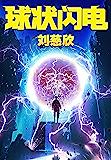 三体前传:球状闪电(没有《球状闪电》,就没有后来的《三体》!《三体》前传,刘慈欣三大长篇作品之一!《三体》《球状闪电…