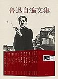 鲁迅自编文集(套装共22册)(未删节版,收录鲁迅所有作品!)