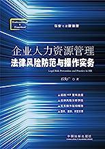 企业人力资源管理法律风险防范策略与操作实务