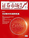 外资眼中的A股新机遇 证券市场红周刊2020年35期(职业投资人之选)