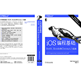 iOS编程基础:Swift、Xcode和Cocoa入门指南 (O'Reilly精品图书系列)