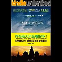 """一个瑜伽行者的自传(全球热卖 乔布斯天天在看的书!20世纪""""100部改变人类的灵性经典之一!""""荣登1997年《洛杉矶时报…"""