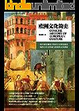欧洲文化简史(引人入胜的极简欧洲文化启蒙权威经典之作!一部全球史视角下的西方文明发展史,一场西方社会形成与演变的文化盛宴…