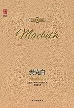 麦克白(中英双语珍藏版) (壹力文库 2)