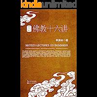 佛教十六讲 (大人文经典系列)