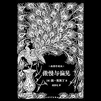 傲慢与偏见(孙致礼译本,101幅经典钢笔画插图,名家精彩导读)