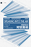 对空言说:传播的观念史【上海译文出品!联通传播学术研究与大众文化阅读的经典之作,新闻学院研究生的必读书!美国传播学界最高…