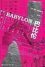 """巴比伦:美索不达米亚和文明的诞生【被《圣经》称为""""伊甸园""""的地方,历史如天方夜谭般精彩】 (甲骨文系列 1)"""