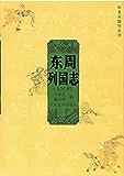 东周列国志 (华夏英雄传系列)