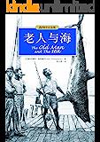 老人与海(50周年纪念版)(英汉双语) (经典少儿读物)