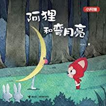 阿狸和弯月亮(阿狸12周年Hans全新力作,一个实现梦想的暖心童话,荣获2018年冰心儿童图书奖)