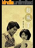 起风了 (中日双语竖排版) (BookDNA关于日本书系) (Traditional Chinese Edition)