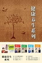 健康养生系列:《从头到脚说健康》《你吃对了吗》《你睡好了吗》《健康三杯茶,你会喝吗》《京城名医》《身体的妙药,你知道吗?》(共6册)