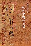 现代中国的历程(增订本)精 (中华书局)