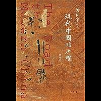 現代中國的歷程(增訂本)精 (中華書局)