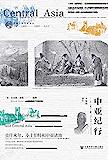 中亚纪行:克什米尔、小土伯特和中亚诸地 (中国边疆探察译丛)