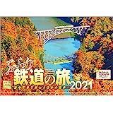 """照片工房 """"欢乐铁路之旅"""" 2021年 日历 壁挂式 风景"""