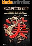 大汉兴亡四百年(第一卷:帝国奠基。影响后世两千年!与其说是400年精彩绝伦的兴亡史,不如说是2000年中华文明的奠基史…