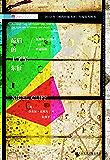 最后的十字军东征:瓦斯科·达伽马的壮丽远航【重现大航海时代葡萄牙的荣耀与卑劣】 (甲骨文系列 1)