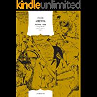 动物农场(上海译文出品!伟大的人道主义作家乔治·奥威尔最优秀的作品之一,一则入骨三分的反乌托邦的政治讽喻寓言) (译文经…