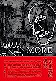 无止境的逃离(人之初,性本恶!比肩诺奖得主奥尔罕•帕慕克,轰动土耳其的新生代小说家。新一代《铁皮鼓》:恶童自白,百无禁忌…