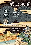 武士威廉:大航海时代的日本与西方(日本首位西方武士的传奇史诗,再现大航海时代东西方的交流与碰撞,一部精彩的通俗史学著作…
