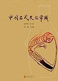 中国古代文化常识(好看好玩通俗易懂,一本不容错过的中国古代文化入门书,揭开古代文化神秘的面纱。)