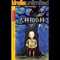 大林和小林(中小学生必读,影响着郑渊洁一生创作的经典,值得每个孩子放进书架珍藏的儿童文学经典。)
