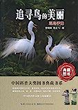 追寻鸟的美丽:观鸟手记 (中国科普大奖图书典藏书系)