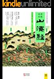 山海经(白话全译彩图珍藏版)(中国创世史诗,上古奇幻巨著!上古人文、自然宝典,充满光怪陆离的想象力,《大鱼海棠》的创意源…
