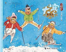 大寒·去雪乡(二十四节气旅行绘本系列)(舌尖上的中国,足尖上的节气,一张二十四节气旅行美食地图,一幅中国地理长卷)