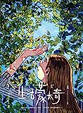生活蒙太奇(一部受到全球年轻人热爱的绘本,汇集100篇平凡生活中的奇妙质感故事,超过1345万的话题阅读,午后阳光、雨中…