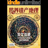 國寶西藏:文物家底大調查 世界遺產地理第20期
