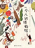 一个人的博物馆:留美插画家的成长之旅