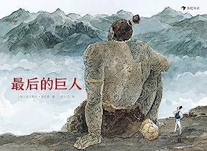 最后的巨人(《欧赫贝26国幻游记》作者法兰斯瓦•普拉斯绘本代表作,法国版《桃花源记》,写给儿童与青少年的幻想文学启蒙!)