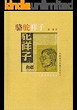 骆驼祥子(老舍最负盛名的小说;张丰毅、斯琴高娃主演同名影视剧作原著) (中国现代长篇小说藏本)