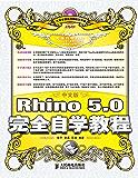 中文版Rhino 5.0完全自学教程(修订版)(附学习资源)