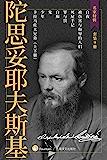 陀思妥耶夫斯基作品集(套装共9册)【上海译文出品!理解了陀斯妥耶夫斯基就理解了人类!囊括人类最伟大的小说作者陀氏所有最重…