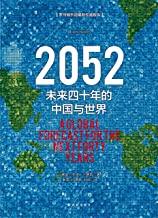 【2018新版】2052:未来四十年的中国与世界