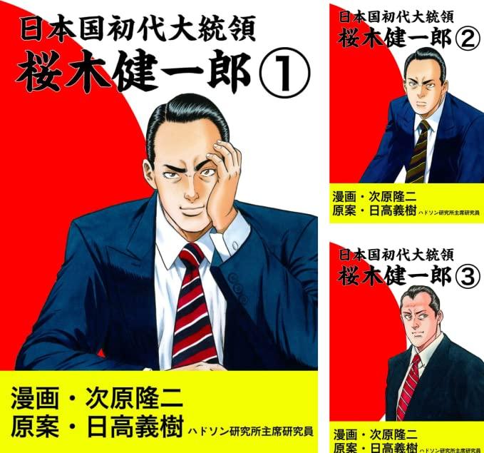 制 首相 公選