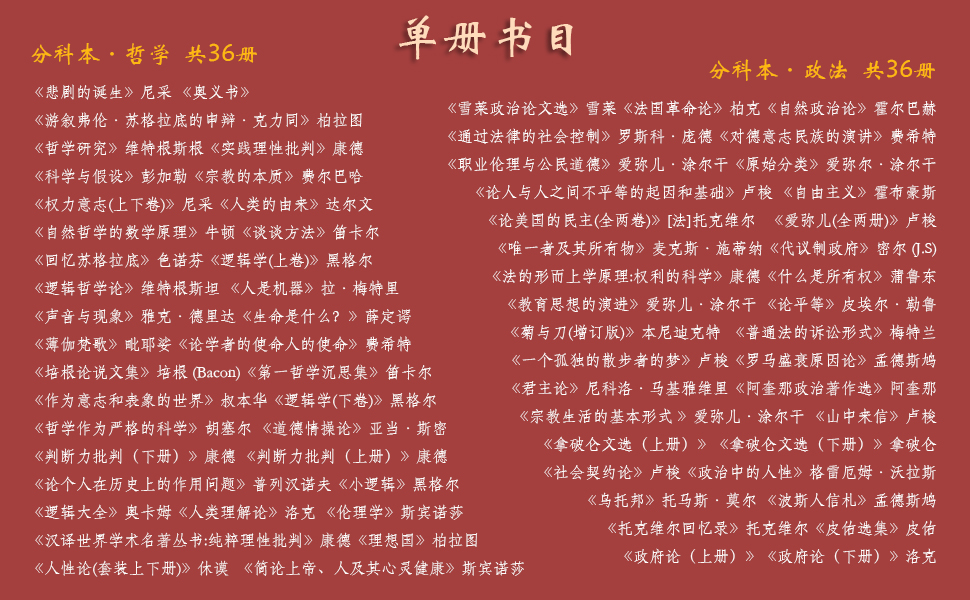 《汉译世界学术名著丛书(120册精选大合集)》epub+mobi+azw3