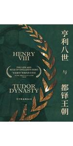 亨利八世与都铎王朝